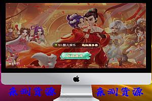 大话西游手游服务端-安卓苹果双客户端+运营后台+搭建教程2021【亲测】
