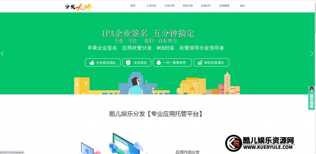 app分发平台